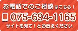 tel:075-694-1165